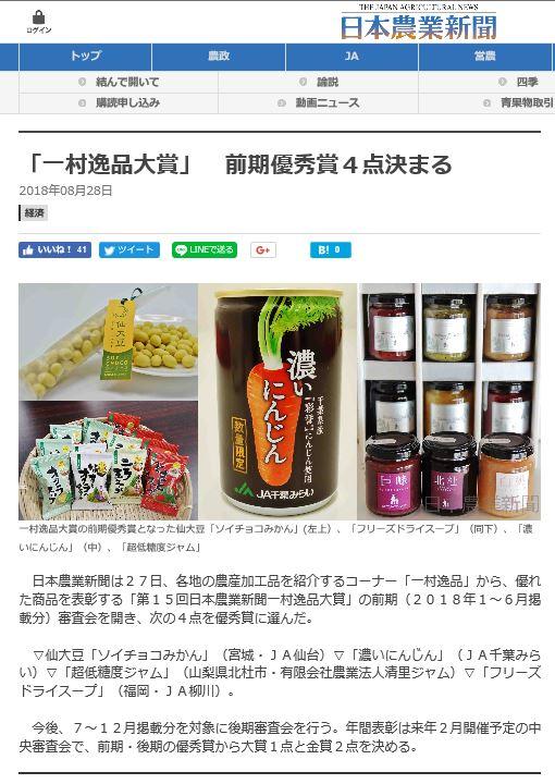 第15回日本農業新聞 一村逸品大賞」において「金賞」を受賞