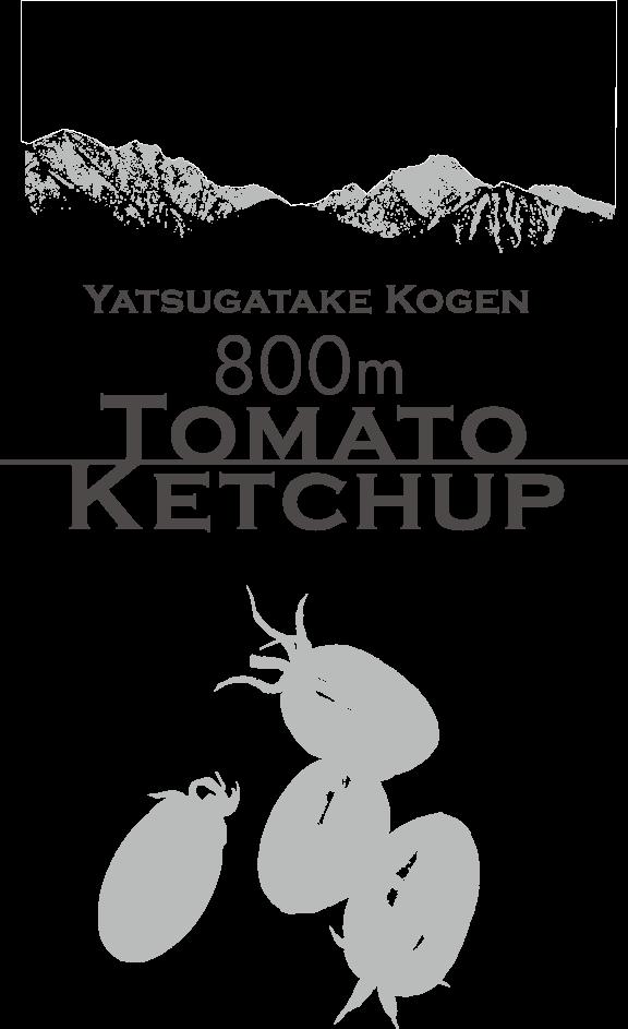 やつがたけ高原800mトマトケチャップ